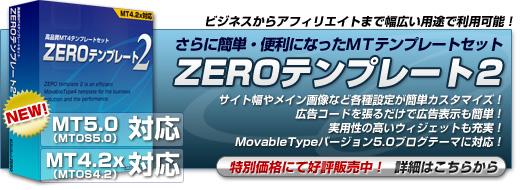 ZEROテンプレート2