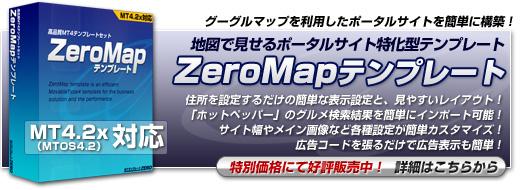 ZeroMapテンプレート
